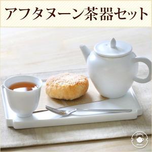 陶器 ポット 茶杯 選べる3色 アフタヌーンティー茶器セット 陶器 ポット 茶杯 トレイ お茶会 シ...