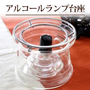 アルコールランプ台座 / シンプルモダン or アンティーク 湯沸し ウォーマー /銀瓶 茶器 茶道具|chinagrand