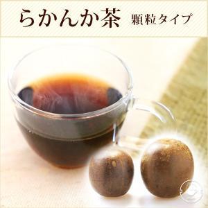らかんか茶(純度98%)顆粒タイプ10g×15包 /ノンカフェイン 羅漢果 メール便送料無料/ホワイトデー お返し