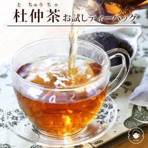 ダイエット茶 ティーバッグ 杜仲茶 おためし 3g×30P 広東省 トチュウチャ メタボ撃退 ダイエット サプリにも負けない 中国茶 お茶 メール便送料無料 クリスマス