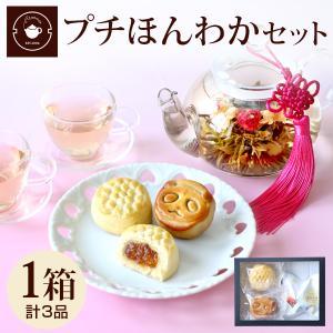 プレゼント ジャスミン茶 プチほんわかセット ジャスミン茶 パンダ 月餅 パイナップルケーキ 個包装...