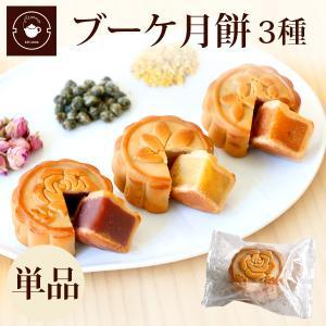 お菓子 お取り寄せ 月餅 横浜中華街 ブーケ月餅 選べる3種 単品1個 ポイント消化 バラ 茉莉花 金木犀|chinagrand