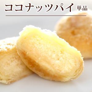 スイーツ お取り寄せ ココナッツ 1個 パイ ココナッツパイ お菓子 横浜中華街 焼きたて直送 LZ|chinagrand
