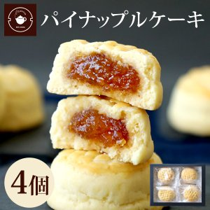 ギフト スイーツ パイナップルケーキ 4個ギフト 台湾 鳳梨酥 横浜中華街 おしゃれ 1000円ポッキリ メール便 セール|chinagrand