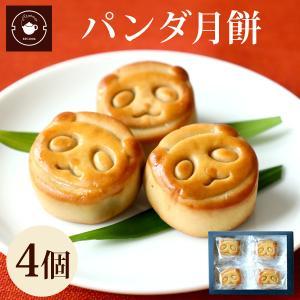 ギフト スイーツ パンダ月餅4個ギフト 個包装 スイーツ お菓子 1000円ポッキリ メール便 セール|chinagrand