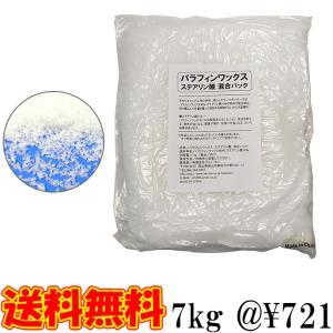 パラフィンワックス ステアリン酸 混合パック 1kg×7袋【手作りキャンドル 材料】