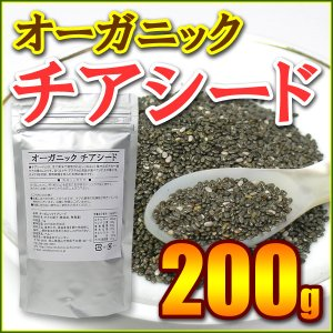 オーガニックチアシード200g 無農薬 ダイエット食品 スーパーフード|chinatea