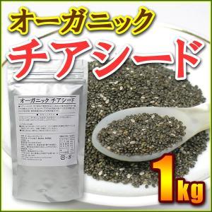オーガニックチアシード1kg 無農薬 ダイエット食品 スーパーフード 1キロ|chinatea