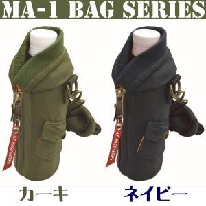 MA-1 ペットボトルホルダー 保冷バッグ ショルダー おしゃれ MA1 ブランド 500ml 水筒カバー 肩掛け 保温 chinatea