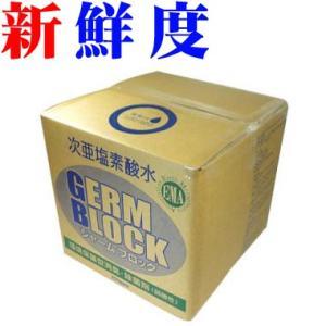 ジャームブロック 20L トイレ消臭除菌スプレー 消毒液 ノロウイルス インフルエンザ O-157 消臭スプレー 強力 ペット 業務用 chinatea