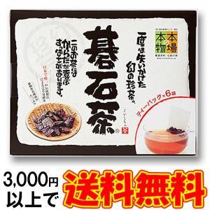大豊の碁石茶 ティーパック 1.5g×6袋 国産 お茶
