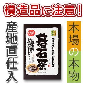 大豊の碁石茶 50g 国産 お茶