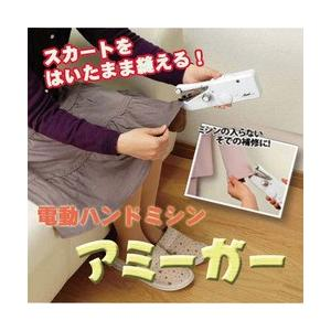 電動ハンドミシン アミーガー 携帯用 ハンディミシン ポータブル 小型電動ミシン 本体 手軽 コンパクト chinatea