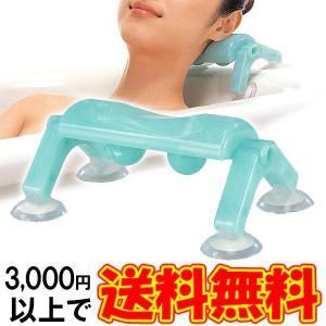 す〜ごくらく枕 バスピロー 指圧 ツボ押し 吸盤 お風呂 浴槽 まくら マクラ バスタイム リラックス chinatea