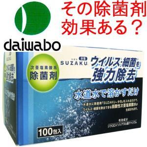 激安セール!次亜塩素系除菌剤SUZAKU トイレ消臭除菌スプレー 分包 スザク すざく ノロウィルス...