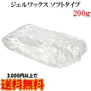 ジェルワックス 200g 手作りキャンドル用 材料 ジェルキャンドルホルダー ボタニカル