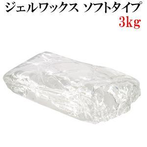 ジェルワックス 200g×15袋 3kg【手作りキャンドル用 材料 ジェルキャンドルホルダー ボタニ...