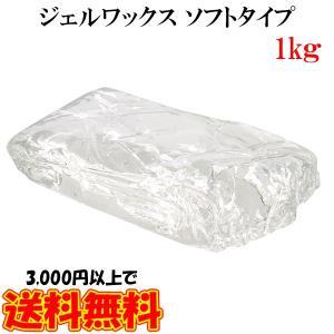 ジェルワックス 200g×5袋 1kg【手作りキャンドル用 材料 ジェルキャンドルホルダー ボタニカル 1キロ】