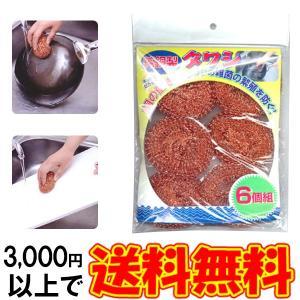 純銅製タワシ 6P キッチングッズ キッチン用品 たわし フライパン まな板 銅イオン シンク 掃除グッズ chinatea