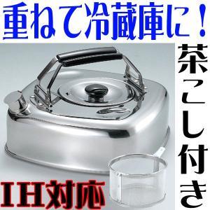 キューブケトル2.8L やかん IH対応 茶こし付き 日本製 おしゃれ おすすめ ヤカン chinatea