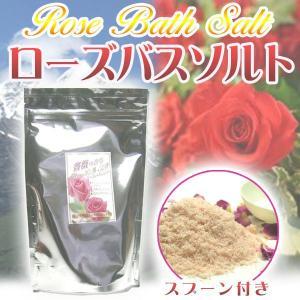 薔薇の香り ローズバスソルト500g バラの香り ヒマラヤ岩塩 体臭対策 chinatea