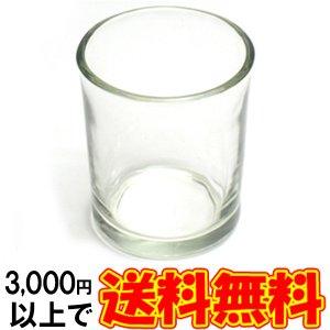 キャンドルホルダー ガラス シンプル[小] 1個 キャンドルスタンド ろうそく立て おしゃれ プレゼ...