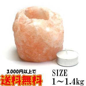 キャンドルホルダー1〜1.4kg ヒマラヤ岩塩 キャンドルスタンド 岩塩ランプ 浄化 ろうそく立て ...