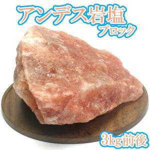 アンデス岩塩 ブロック3kg前後 アンデスソルト 塊 ピンクローズソルト 置物|chinatea