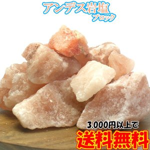 アンデス岩塩 ブロック1kg アンデスソルト 塊 ピンクローズソルト 置物|chinatea