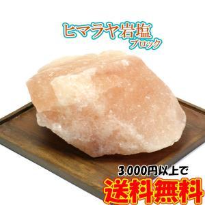 ヒマラヤ岩塩 ブロック3kg前後 ヒマラヤソルト 塊 ピンクソルト 置物