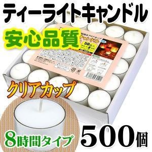 ティーライトキャンドル クリアカップ 燃焼 約8時間 500個 ティーキャンドル ろうそく ロウソク...