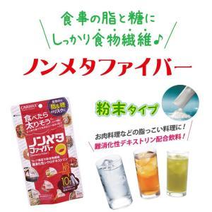 ダイエット食品 ノンメタファイバー5g×10包 難消化性デキストリン サプリメント 粉末 水溶性食物繊維|chinatea