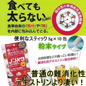 ノンメタファイバー5g×10包×10袋【ダイエット食品 難消化性デキストリン サプリメント 粉末 水溶性食物繊維】|chinatea