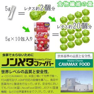 ダイエット食品 ノンメタファイバー5g×10包 難消化性デキストリン サプリメント 粉末 水溶性食物繊維|chinatea|03