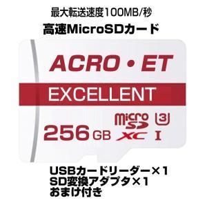 1年保証付 マイクロSD(型番256G) カード microSDXC 256GB 容量 高速 class10 クラス10 UHS-I U3 MicroSDメモリーカード 定形外発送送料無料 chinatsu