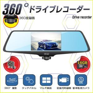 360度 ルームミラー型ドライブレコーダーc(型番DR-K15M) バックカメラ付 12V24V兼用 24v車載 トラック対応 5.0インチモニター搭載 16Gメモリカード付 高画質 chinatsu