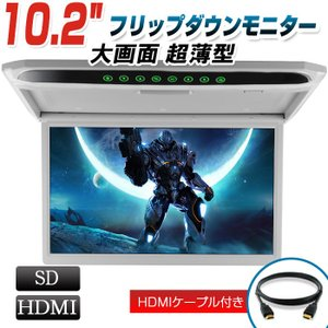 (期間限定)(フリップダウンモニター(型番FD102)) 10インチ 10.2インチ大画面 車載モニター カーモニター デジタル HDMI MicroSD対応 高画質 HD iPhone RCA LED chinatsu