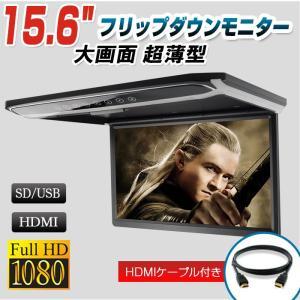 期間限定 フリップダウンモニター(型番FD156) 15.6インチ大画面 後部座席モニター カーモニター 15インチ LED高画質デジタル MicroSD対応 USB入力 HD1080P HDMI chinatsu