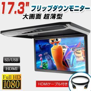 期間限定 フリップダウンモニター(型番FD173) 17.3インチ大画面 後部座席モニター カーモニター 17インチ LED高画質デジタル MicroSD対応 USB入力 HD1080P HDMI chinatsu