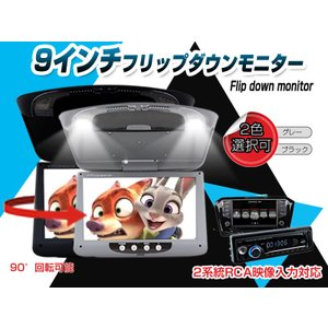 期間限定 9インチフリップダウンモニター(型番FD921AV) カーモニター 車載モニター RCA DVD入力対応 リア モニター 大画面 デジタル LED chinatsu