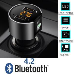 ●ブルートゥース4.2 スマホ タブレット充電器 ワイヤレス 無線 12V車載 オーディオ ハンズフ...