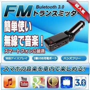 FMトランスミッター(型番BC06) bluetooth対応 ディスプレー付 USB 2ポート ハンズフリー ワイヤレス 無線 ブルートゥース 車載 iphone 高音質 スマホ充電器...