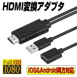 ◆HDMI 変換ケーブル iPhone iPad アンドロイド両方対応  ◆変換アダプタ アイフォン...