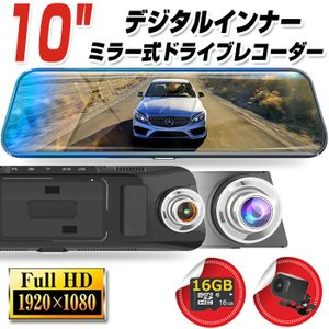 (期間限定)デジタルルームミラー ドライブレコーダー(型番DR-K98) インナーミラー 10インチ液晶 24v車載 車載カメラ リアモニター バックカメラ ドラレコ chinatsu