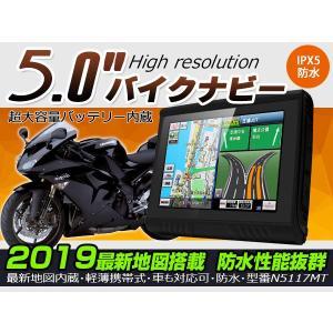(期間限定)2018年版地図 5インチ バイク用 ナビ(型番N51MT) Bluetooth搭載 イ...