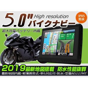 保証付 ゼンリン2019年版地図 5インチ バイク用 ナビ(型番N51MT) Bluetooth搭載...