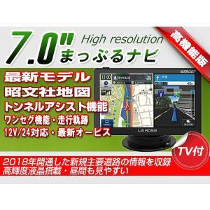 (2018年版るるぶ地図c) 7インチ カーナビ(型番N70...