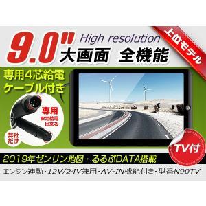 (9インチカーナビ(型番N9017TV))1年保証c 超デカ...