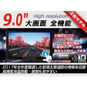 【期間限定販売】《9インチカーナビ(型番N9017TV)》超...