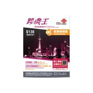 【特徴1】Nano、Micro、Normal SIM 3種類のSIMカードに対応。保存値HK$80 ...